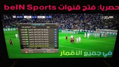 Photo of BEIN SPORTS HD 1-2 -11/ New Frequency On NSS-12 @57.0E