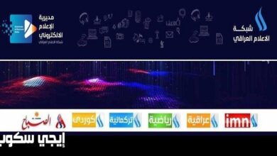 Photo of Al Iraqiya Sports New Frequency Started On Nilesat 201 / Eutelsat 7 West A 7.3° W