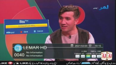 Photo of Lemar TV Biss Key PSL 2021
