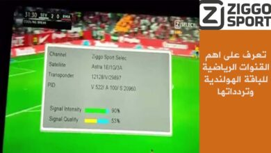 Photo of Ziggo Sport Select HD Frequency And biss Key On Astra 3B 23.5° E