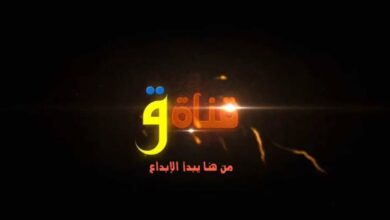 Photo of QAF TV HD New Frequency Biss Key  On EutelSat-8B 8.0W